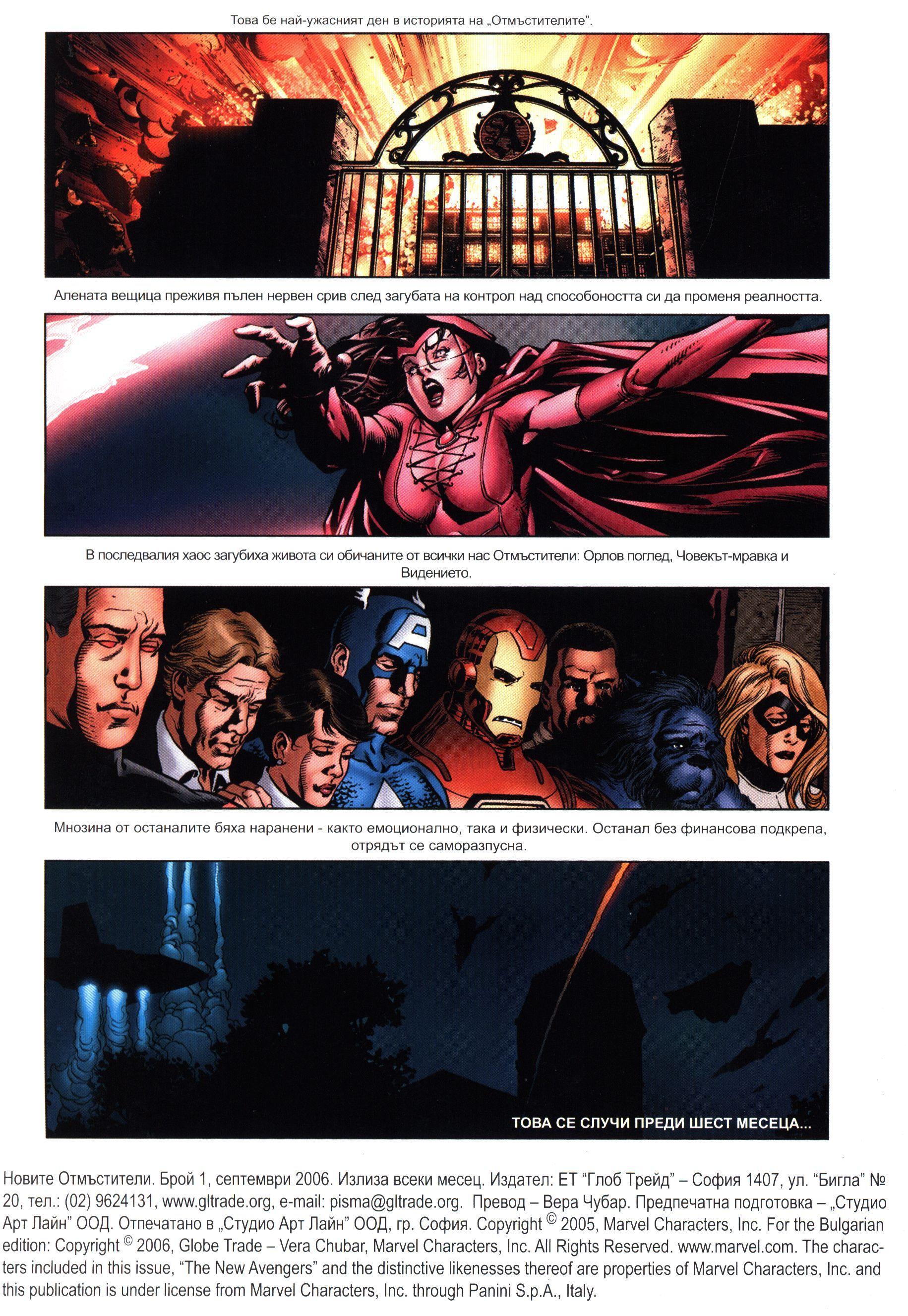 Новите Отмъстители (Брой 1 / Септември 2006):  Бягство - част 1 - 2