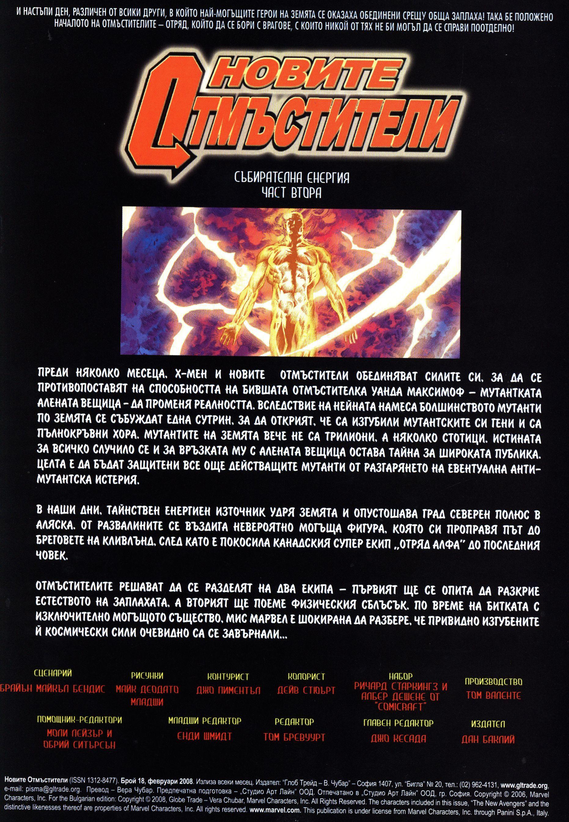 Новите Отмъстители (Брой 18 / Февруари 2008):  Събирателна енергия - част 2 - 2