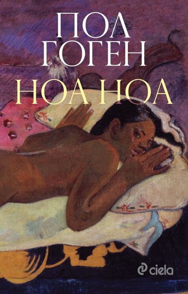 Ноа ноа (твърди корици) - 1