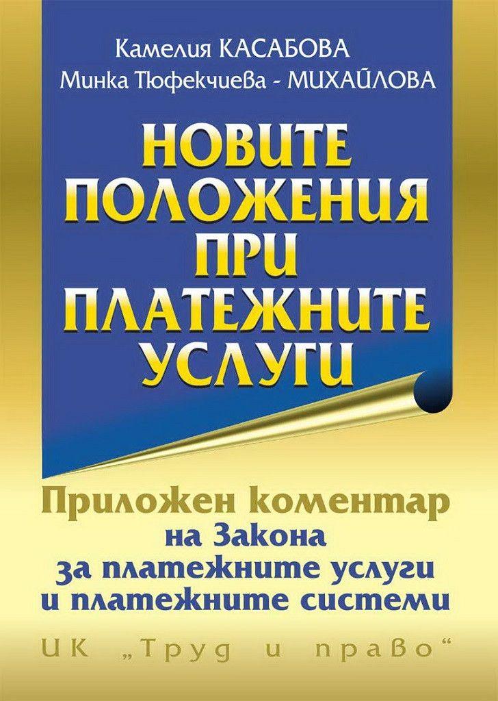 novite-polozheniya-pri-platezhnite-uslugi - 1