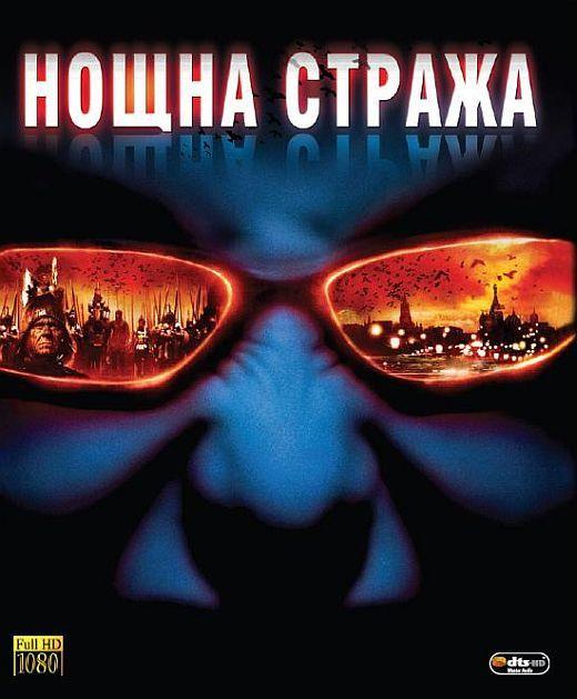 Нощна стража (Blu-Ray) - 1
