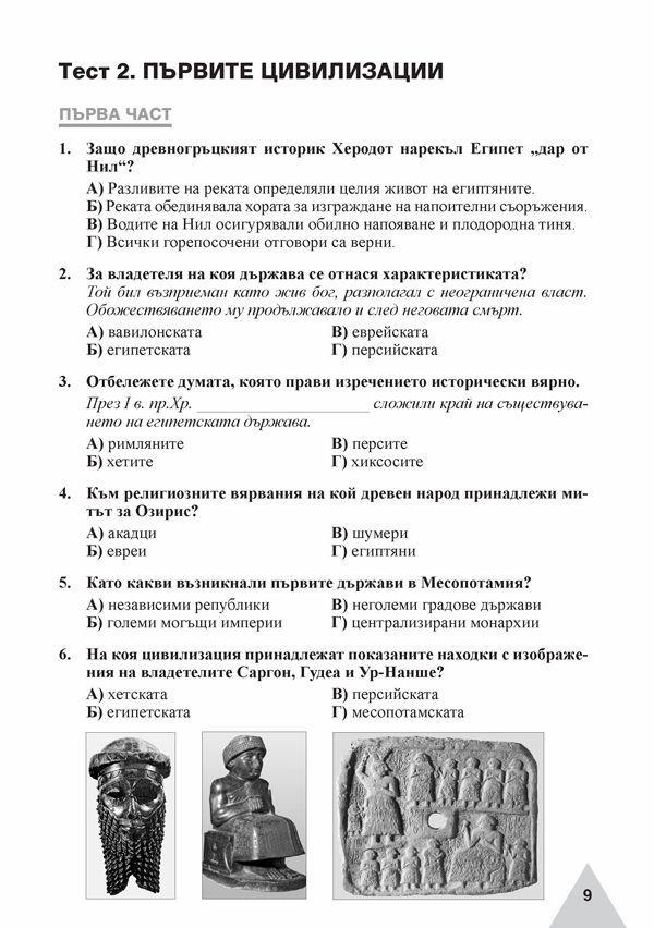 Нови тестове по история и цивилизация за външно оценяване в 7. клас. По новия изпитен формат - 9