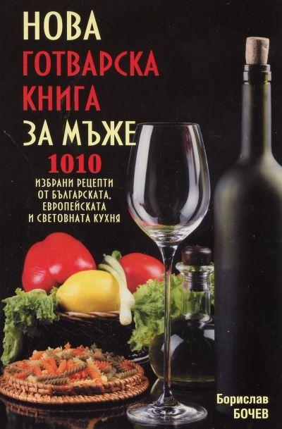 Нова готварска книга за мъже - 1