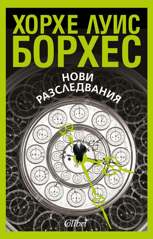 novi-razsledvaniya - 1