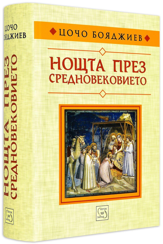 Нощта през Средновековието (твърди корици) - 1