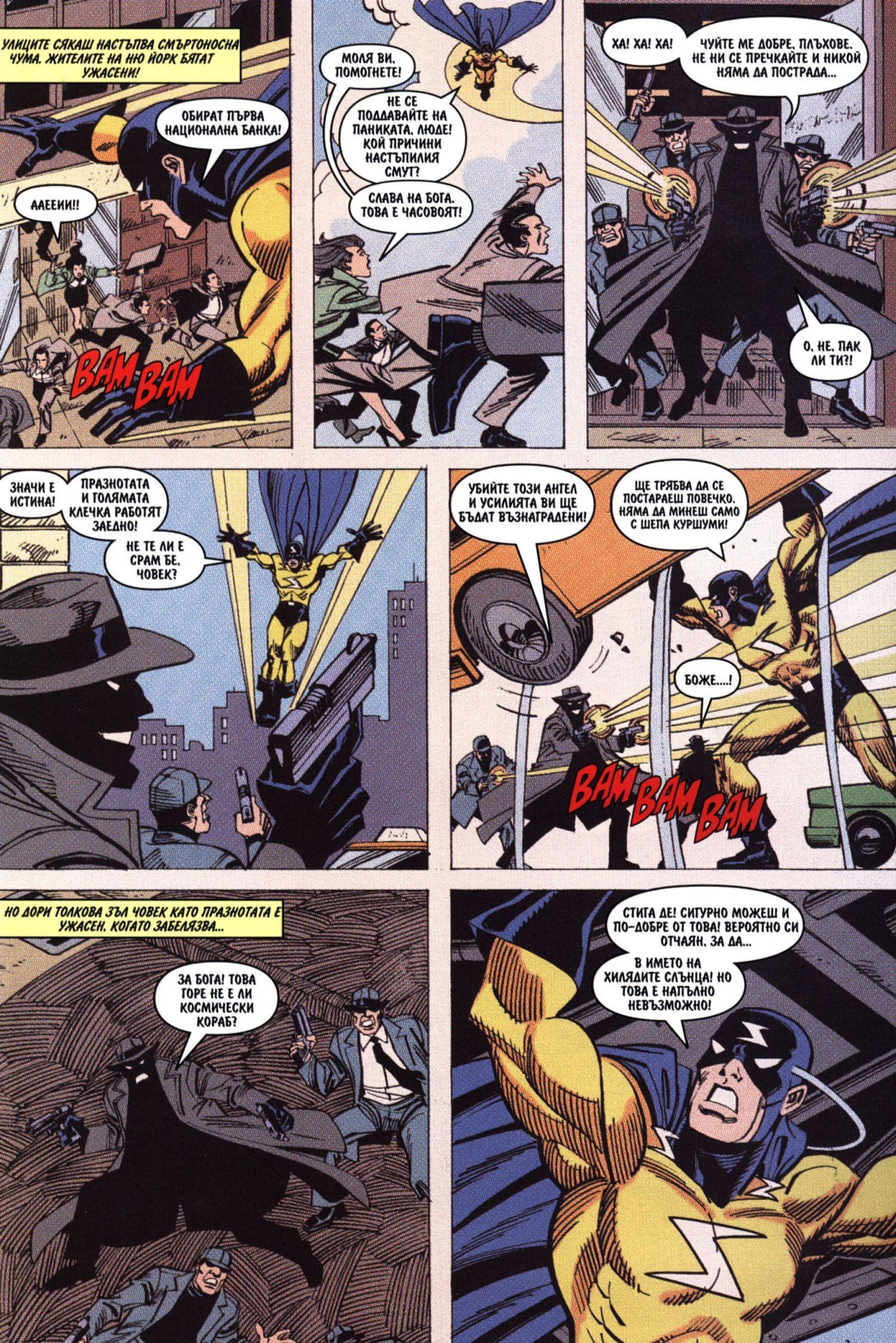Новите Отмъстители (Брой 8 / Април 2007):  Часовоят - част 2 - 4