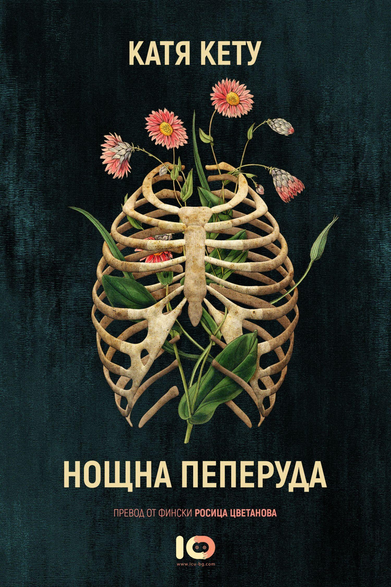 noschna-peperuda - 1