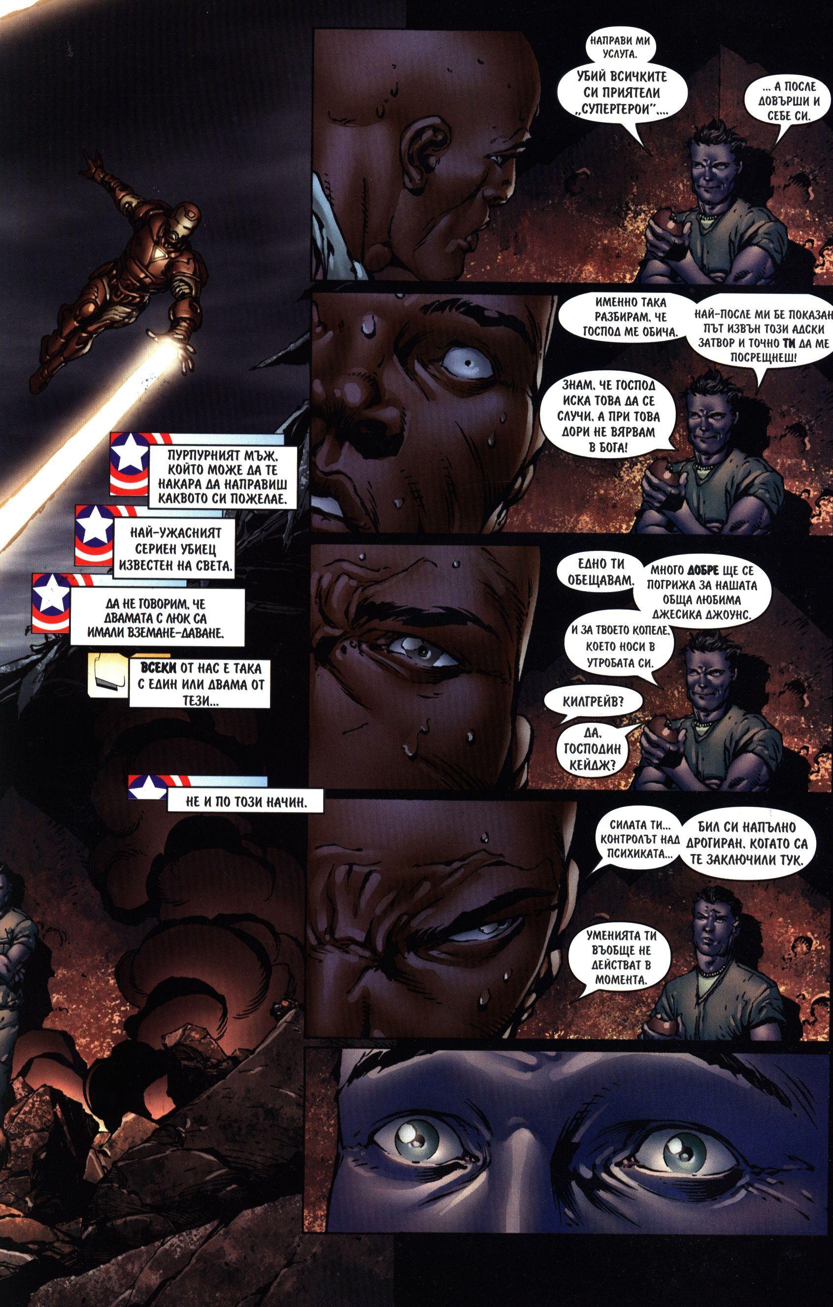 Новите Отмъстители (Брой 3 / Ноември 2006):  Бягство - част 3 - 6