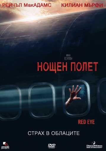 Нощен полет (DVD) - 1