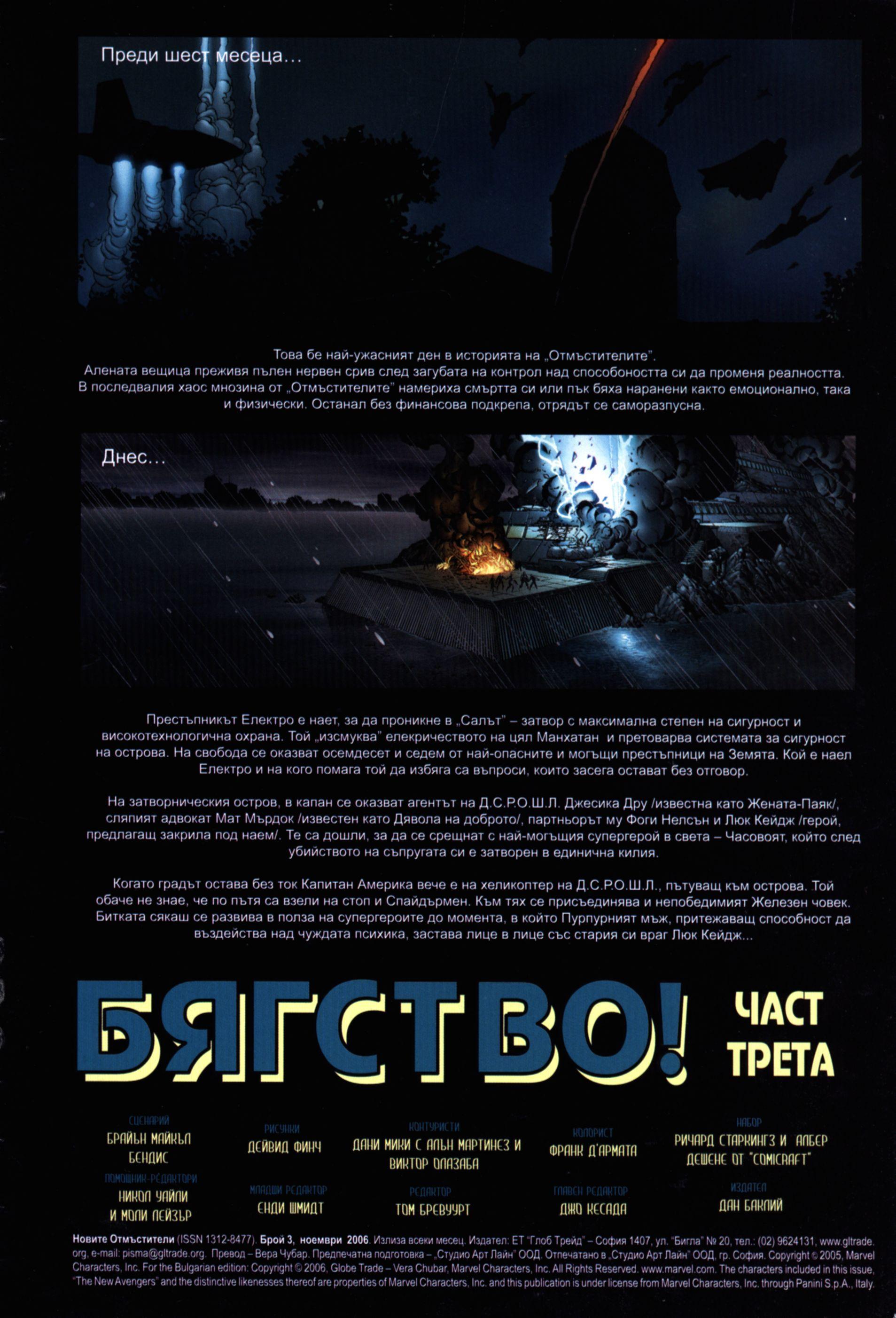 Новите Отмъстители (Брой 3 / Ноември 2006):  Бягство - част 3 - 2