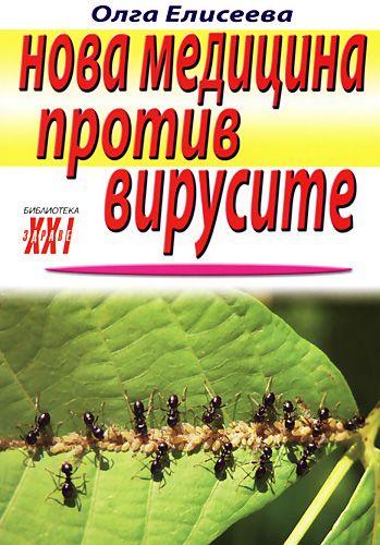 Нова медицина против вирусите - 1