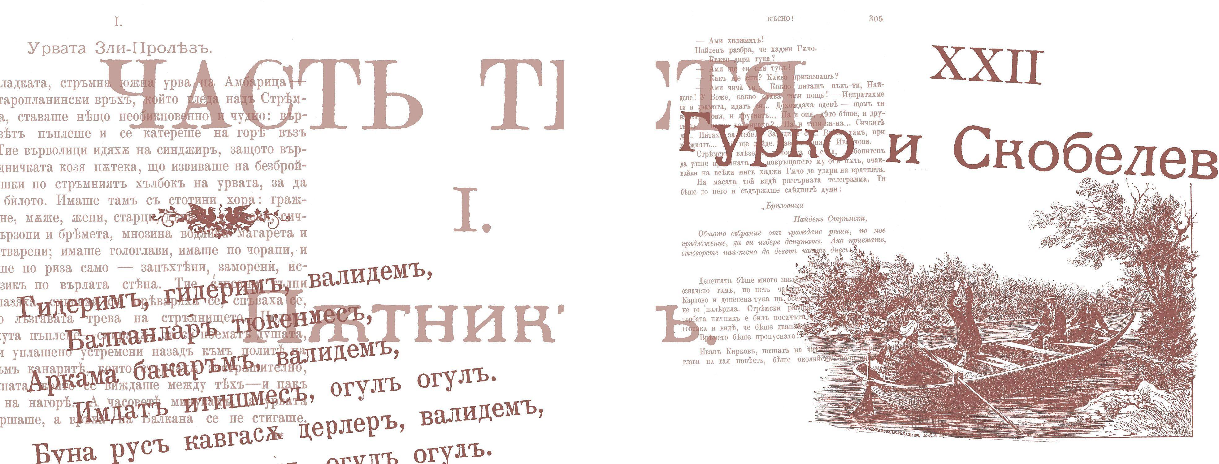 Нова земя (Иван Вазов) - 4