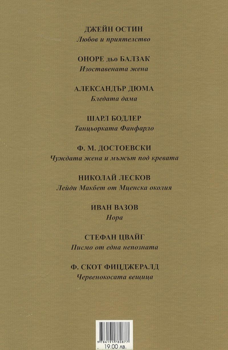 noveli-za-lyubov-ot-znameniti-pisateli - 2