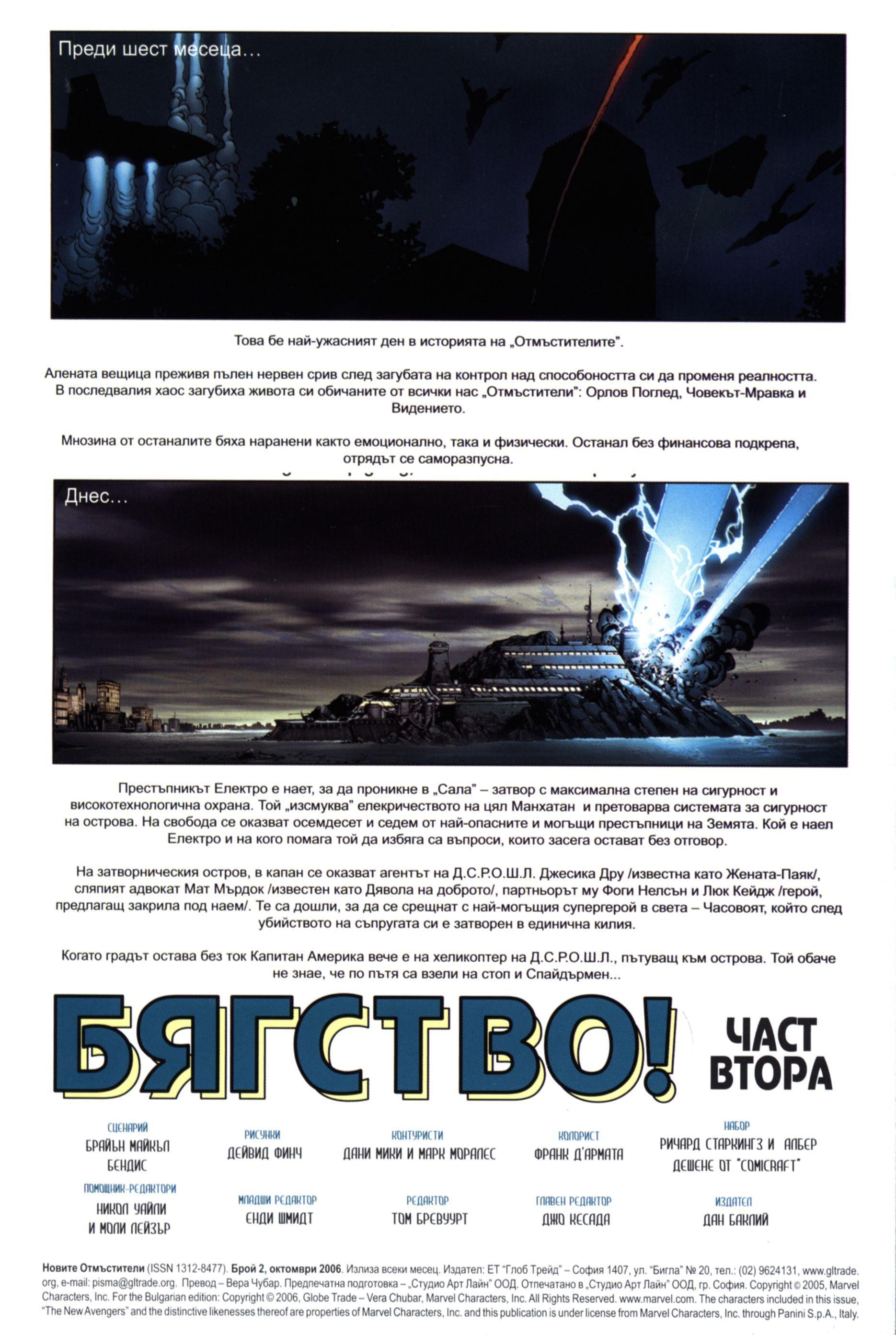 Новите Отмъстители (Брой 2 / Октомври 2006):  Бягство - част 2 - 2