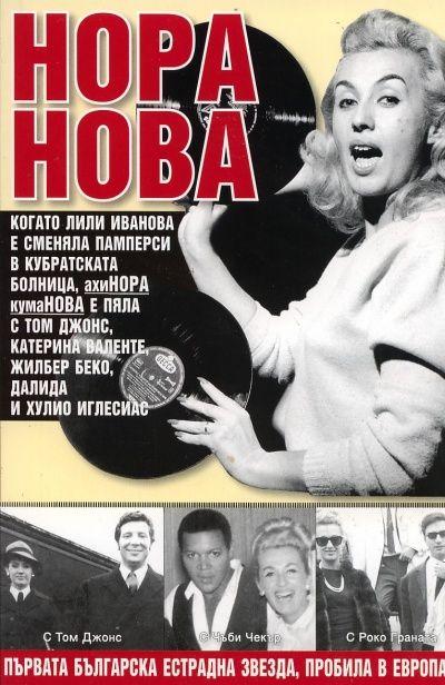 Нора Нова - 1