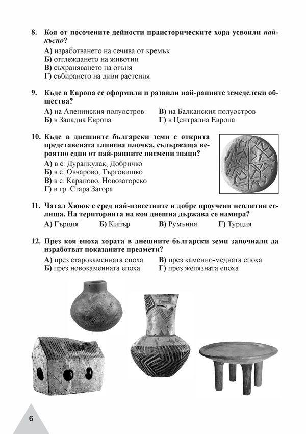Нови тестове по история и цивилизация за външно оценяване в 7. клас. По новия изпитен формат - 6