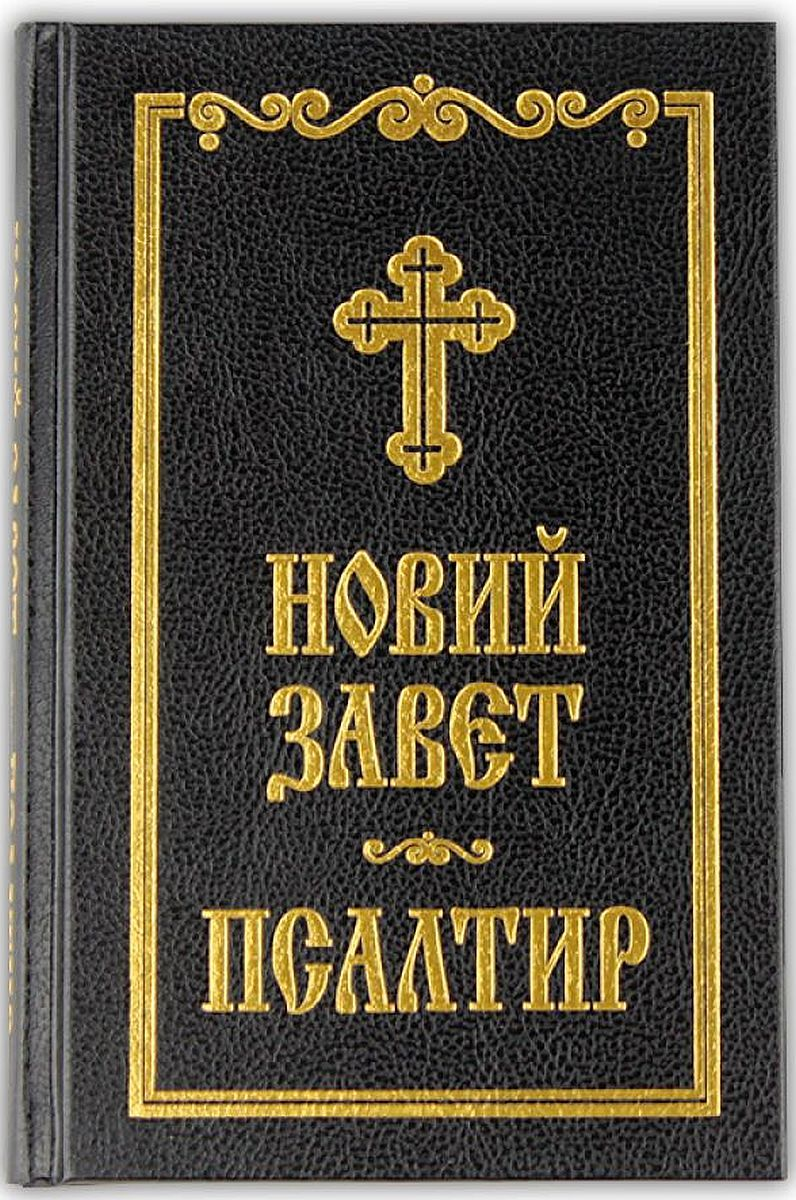 Новий Завет и Псалтир-1 - 2