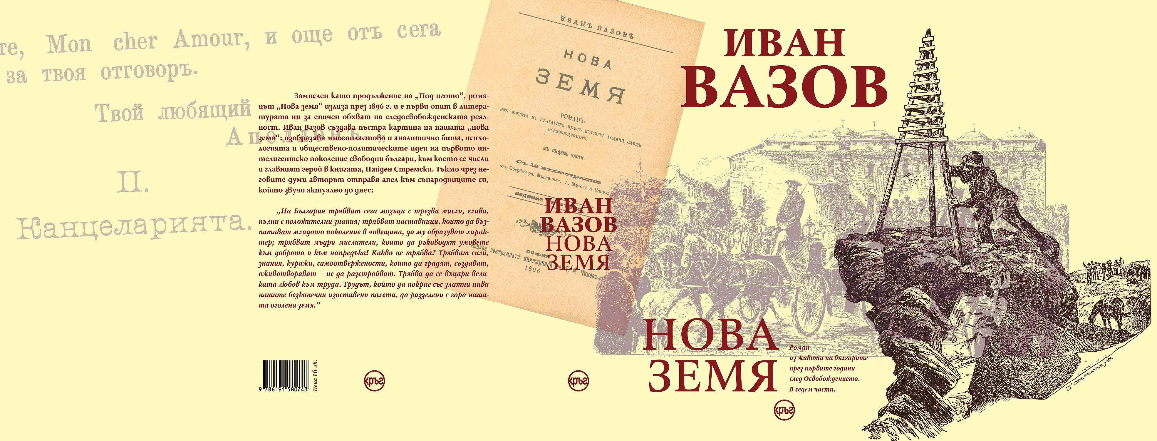 Нова земя (Иван Вазов) - 3
