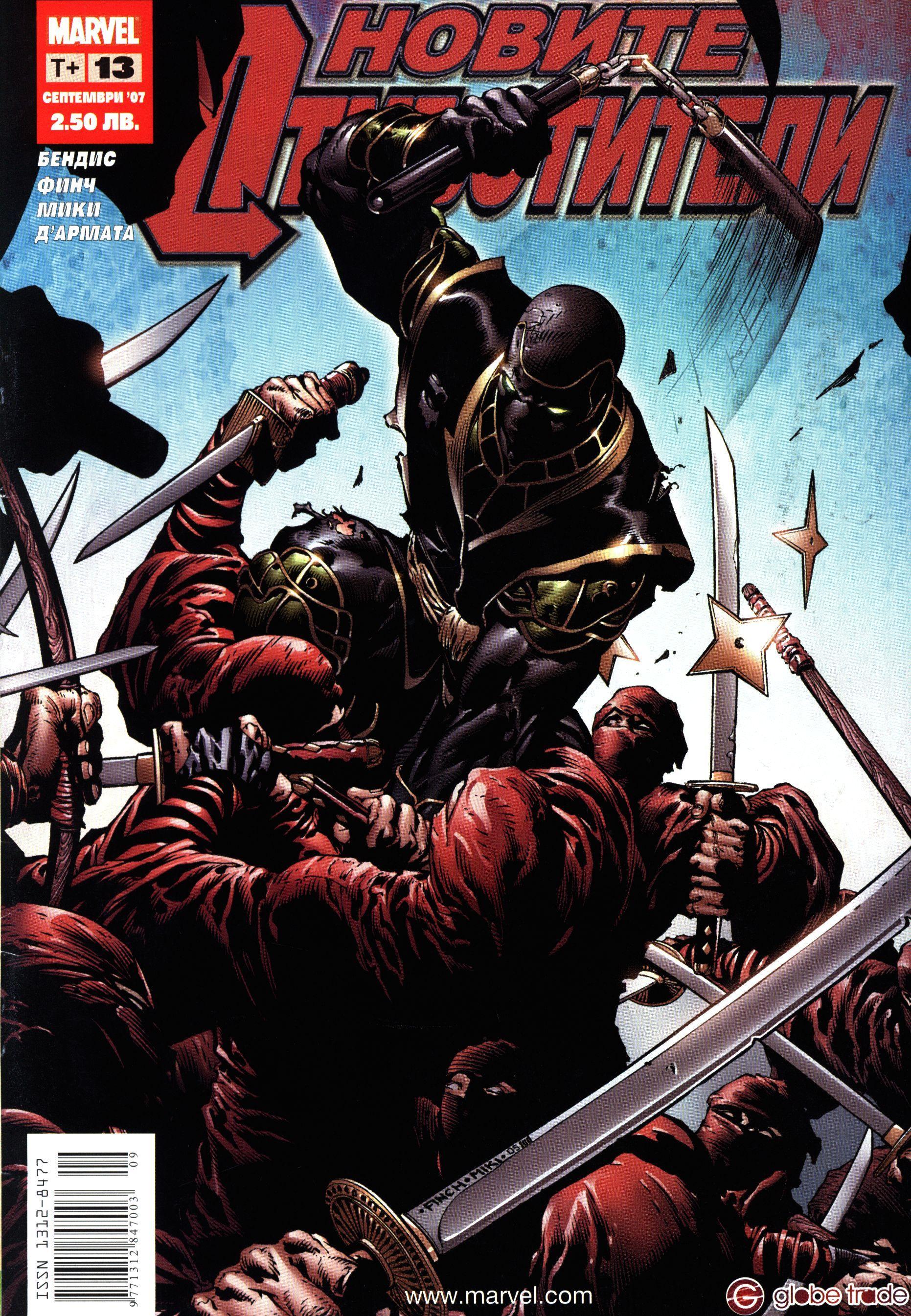 Новите Отмъстители (Брой 13 / Септември 2007):  Ронин - част 3 - 1