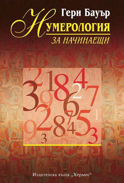 Нумерология за начинаещи - 1