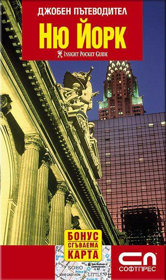 Ню Йорк: Джобен пътеводител - 1