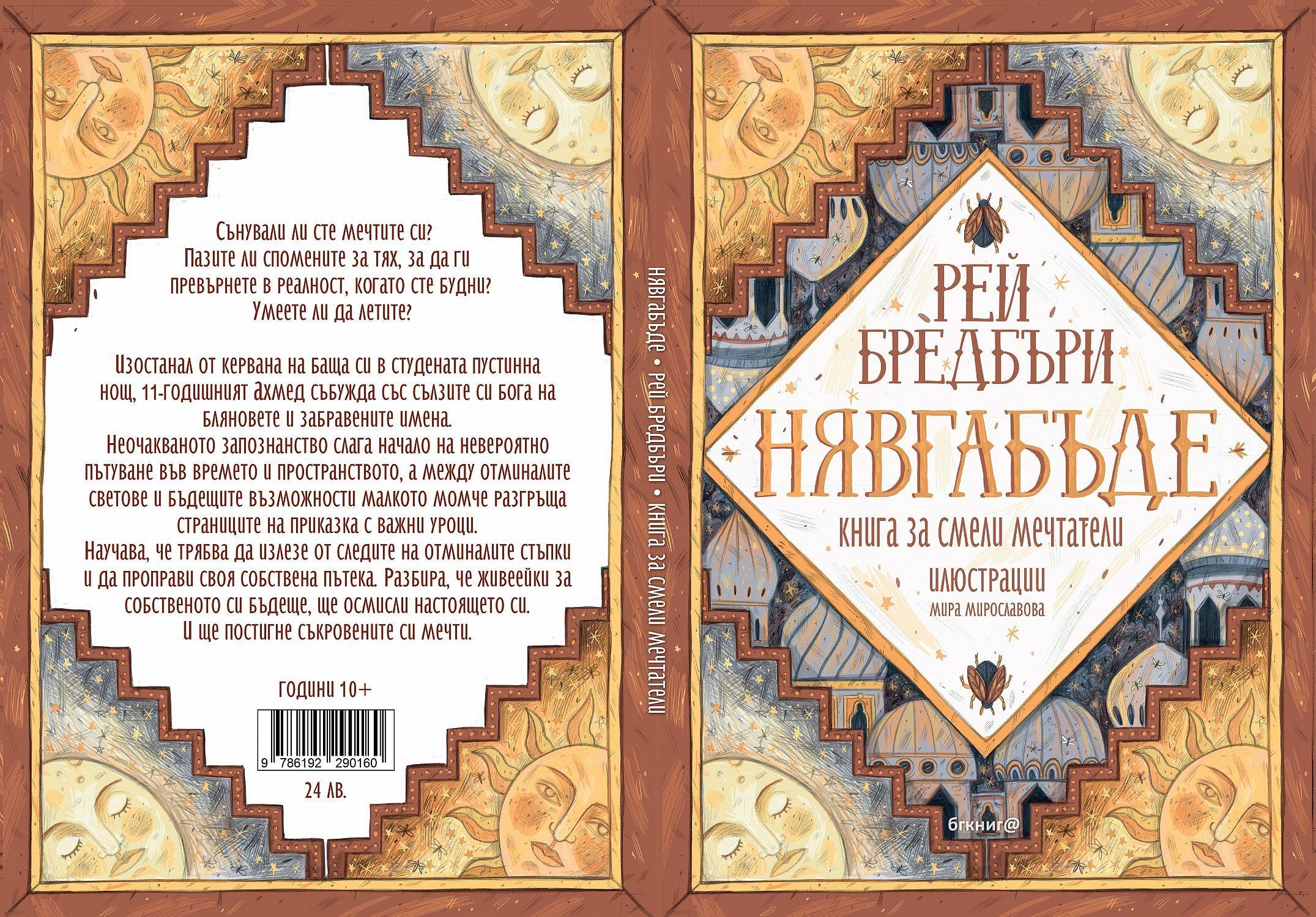 НЯВГАБЪДЕ. Книга за смели мечтатели - 3