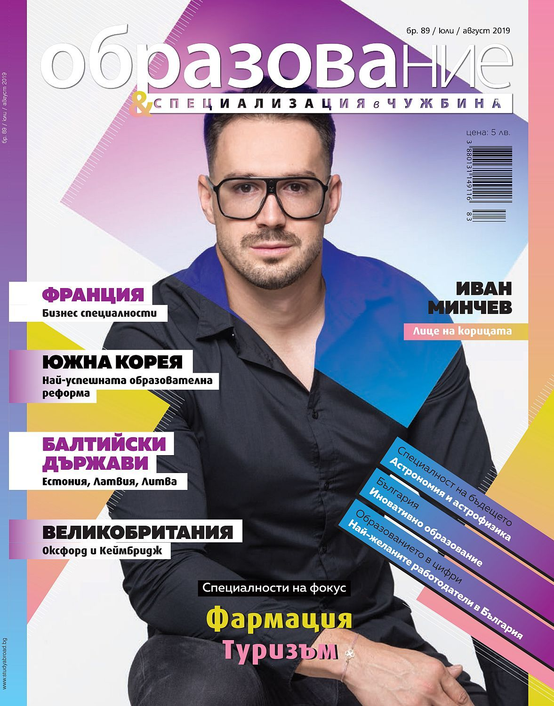 Образование и специализация в чужбина – брой 89 (Юли / Август 2019) - 1
