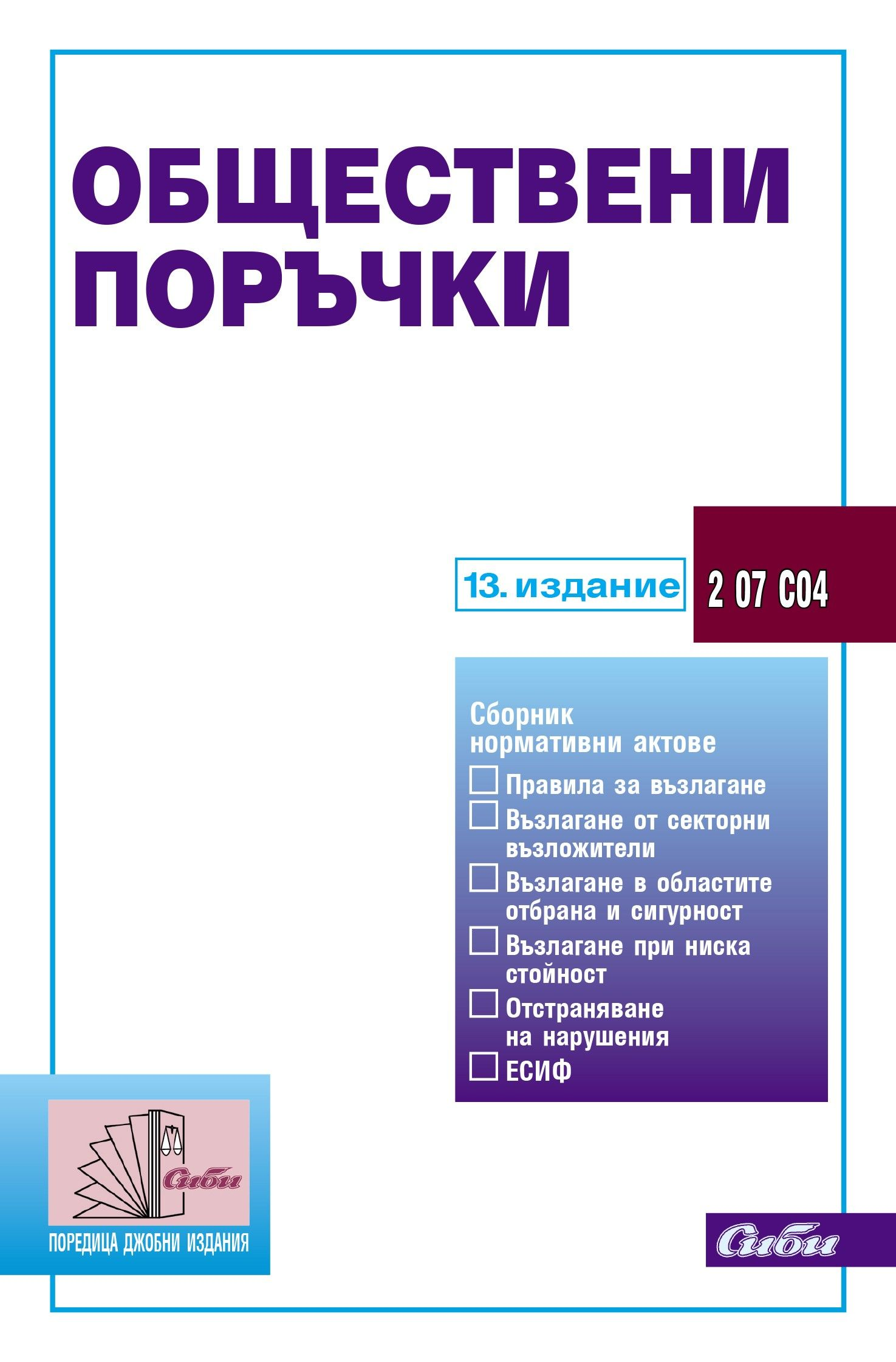 Обществени поръчки (13-то издание 2016) - 1
