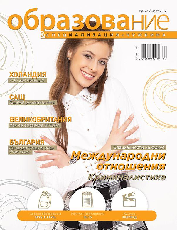 Образование и специализация в чужбина – брой 73 (Март 2017) - 1