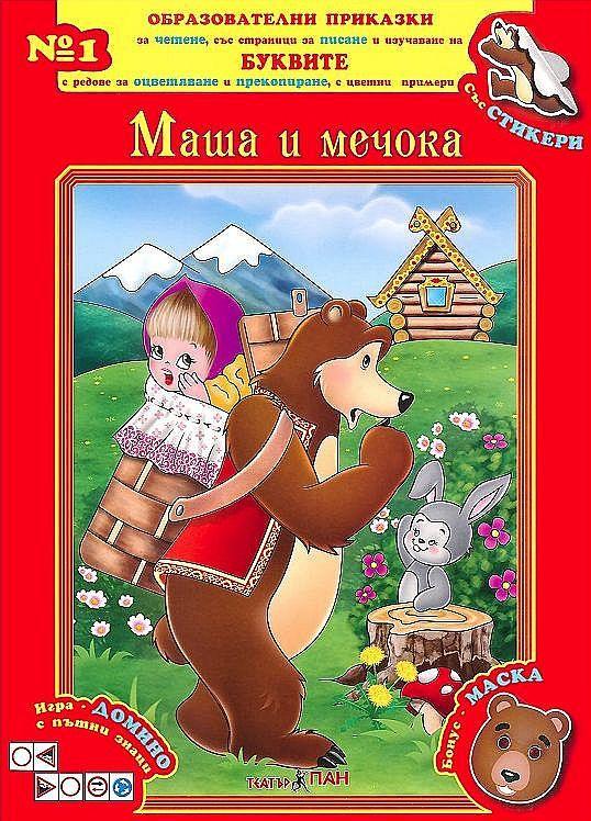 Образователни приказки 1: Маша и мечока + CD - 1