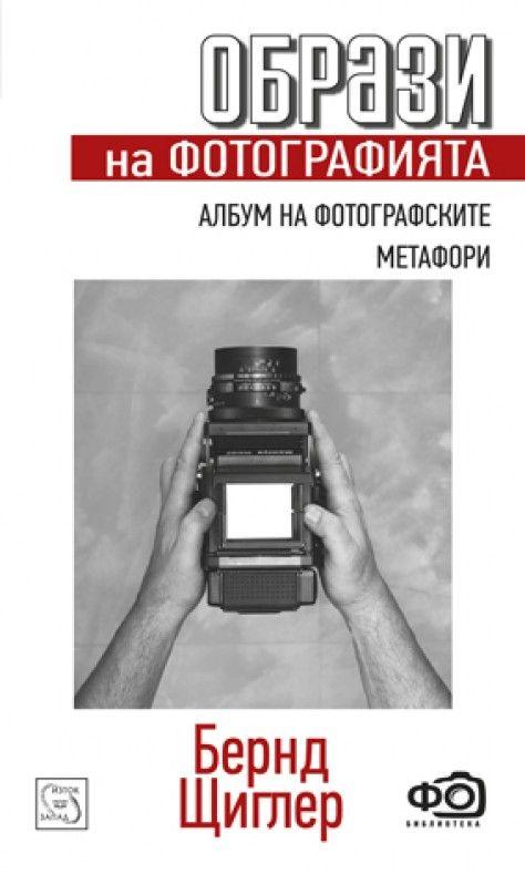 Образи на фотографията. Албум на фотографските метафори - 1