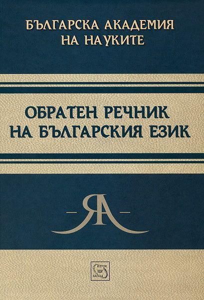 Обратен речник на българския език - 1