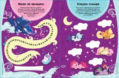 Обичам понитата: Занимателна книжка с лепенки 3 - 4