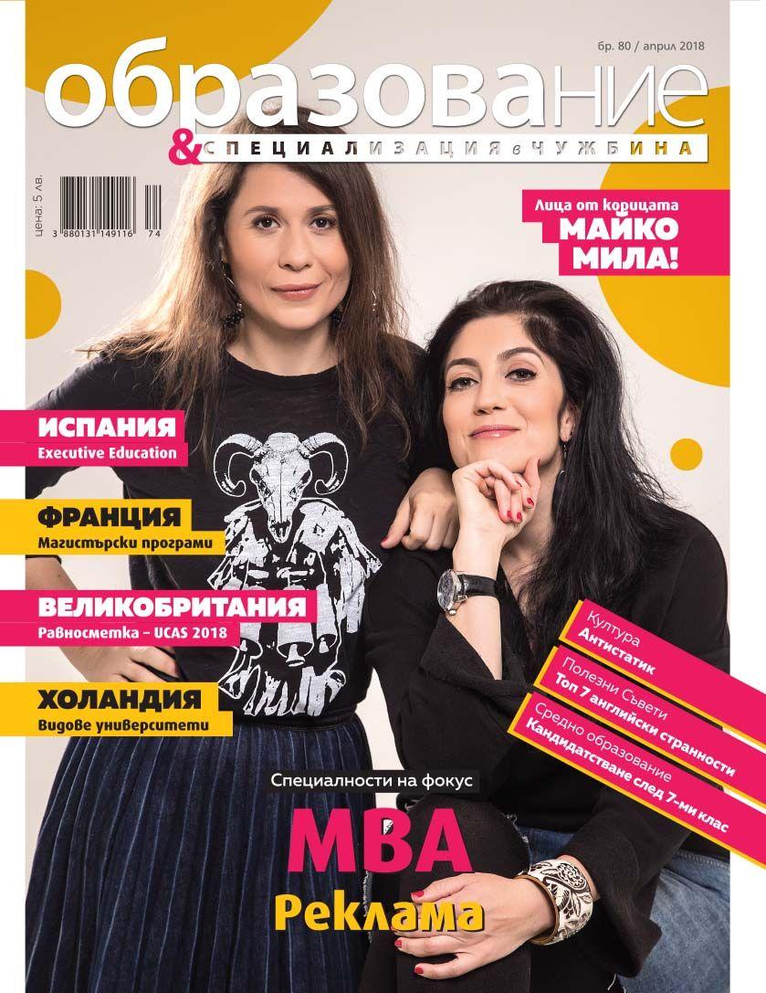 Образование и специализация в чужбина – брой 80 (Април 2018) - 1