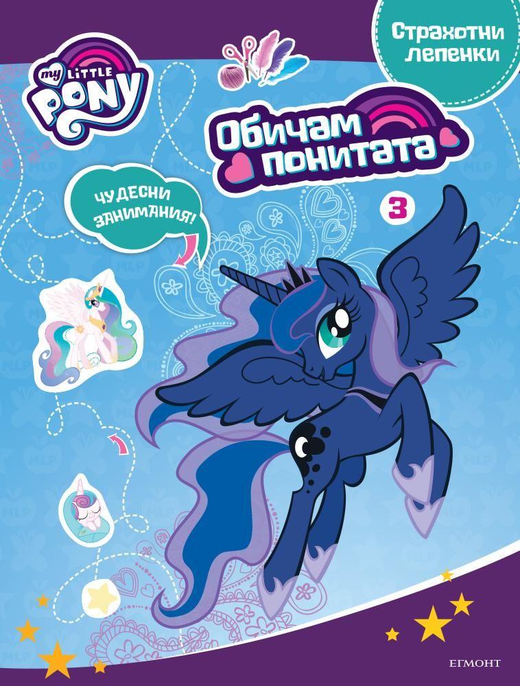 Обичам понитата: Занимателна книжка с лепенки 3 - 1