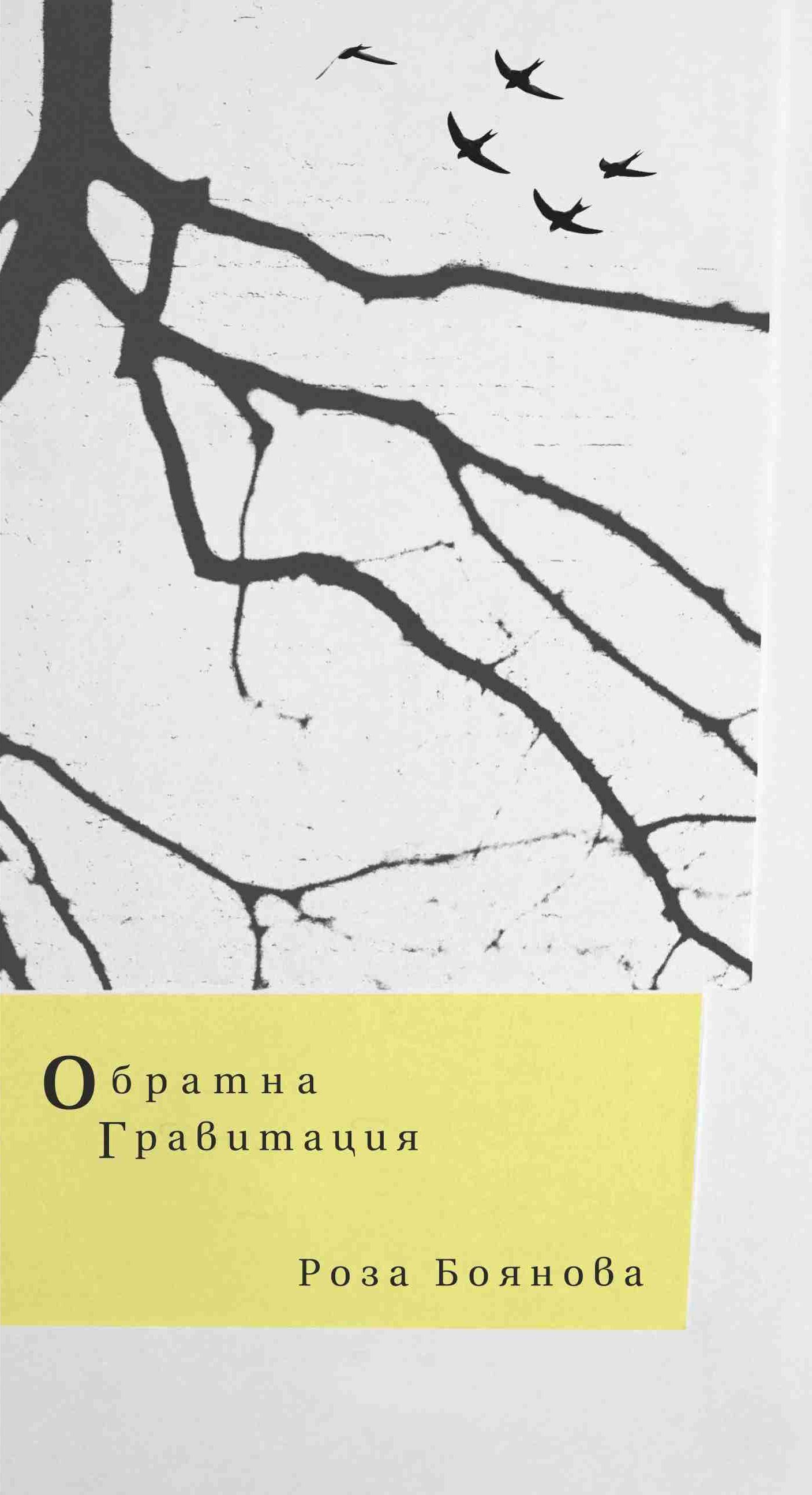 obratna-gravitaciya - 1