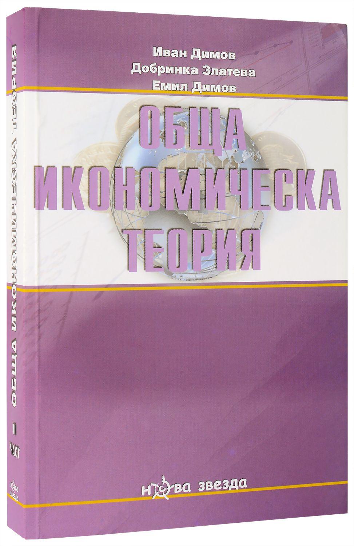 Обща икономическа теория - III част - Нова звезда - 2