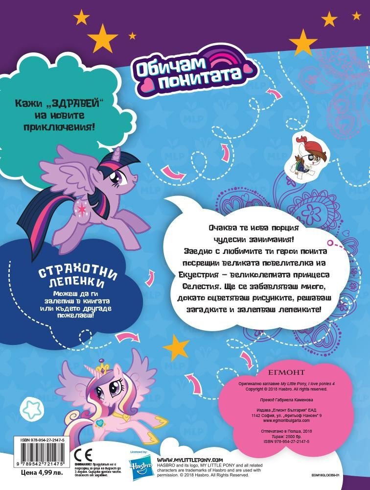 Обичам понитата: Занимателна книжка с лепенки 3 - 2
