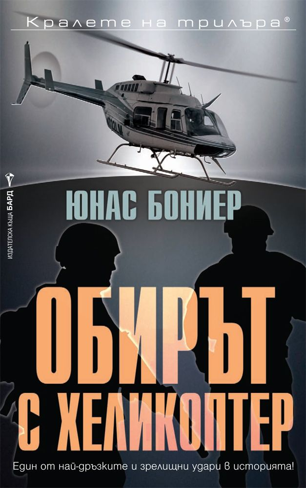 Обирът с хеликоптер - 1