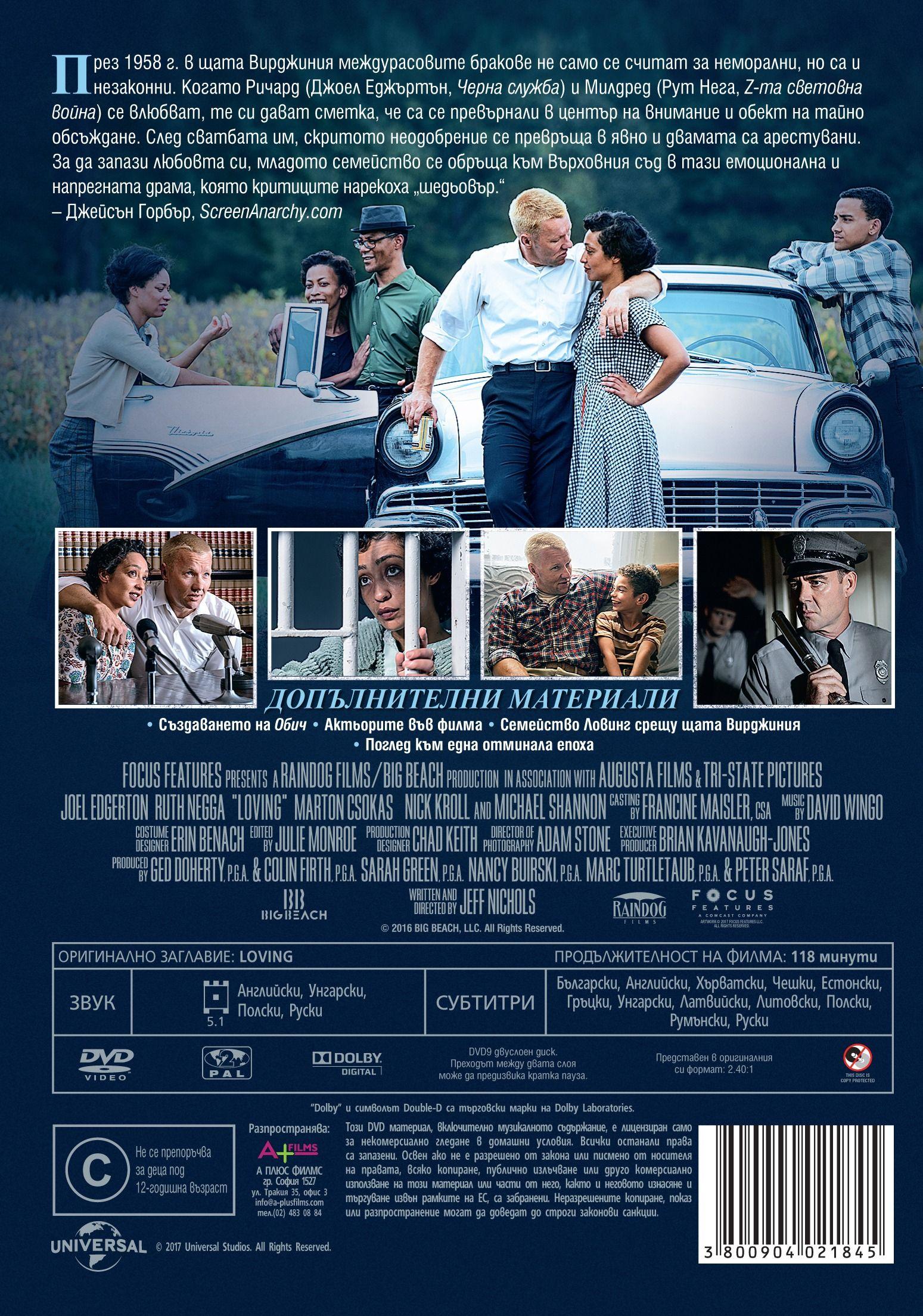 Обич (DVD) - 2