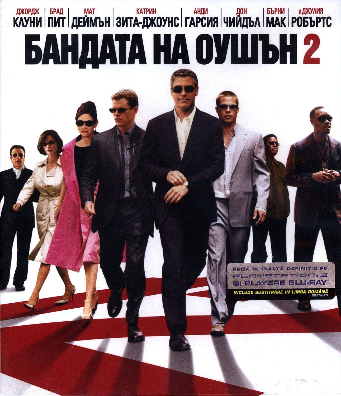 Бандата на Оушън 2 (Blu-Ray) - 1