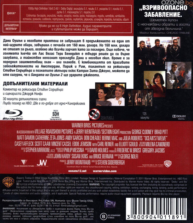 Бандата на Оушън 2 (Blu-Ray) - 2