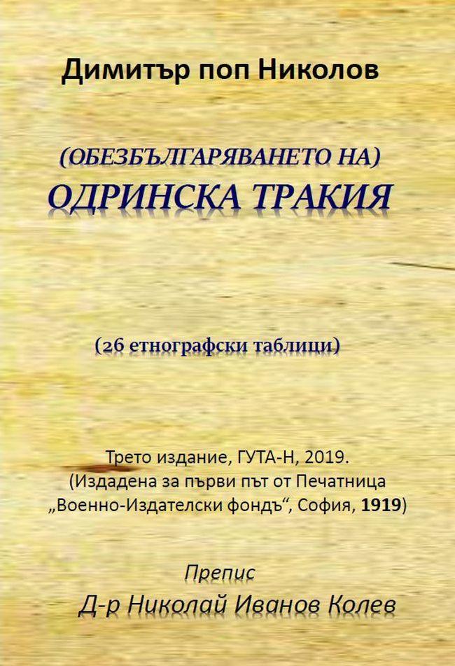 (Обезбългаряването на) Oдринска Tракия - 1