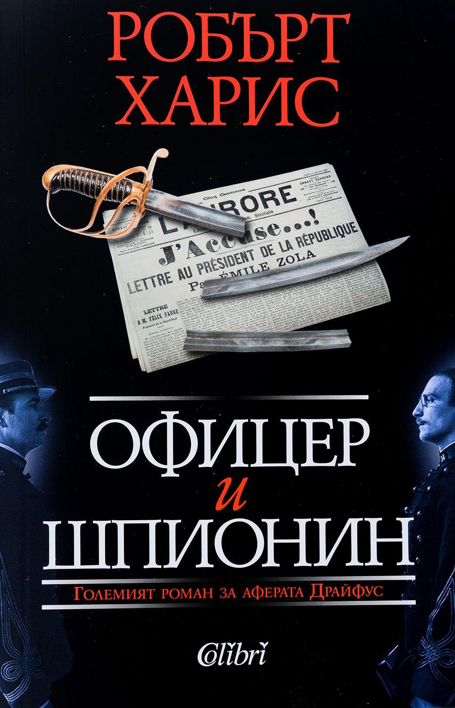 Офицер и шпионин - 1