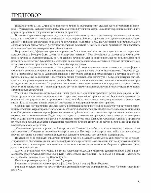 Официален правописен речник на българския език. Глаголи - 3