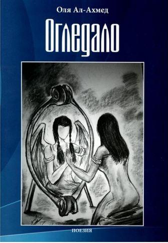 Огледало - 1