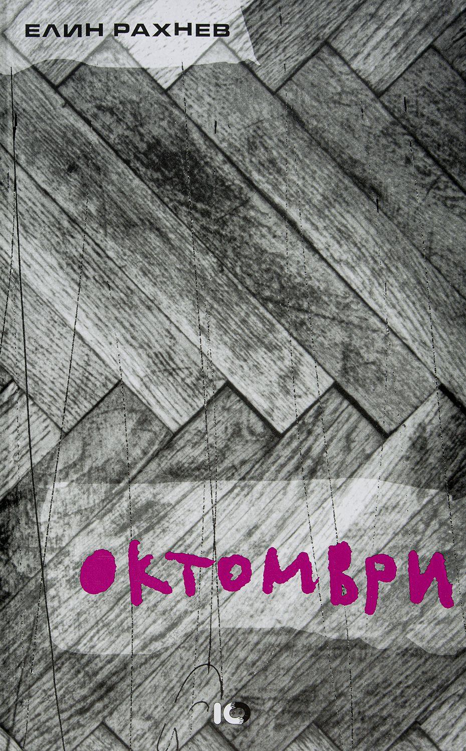 Октомври - 1
