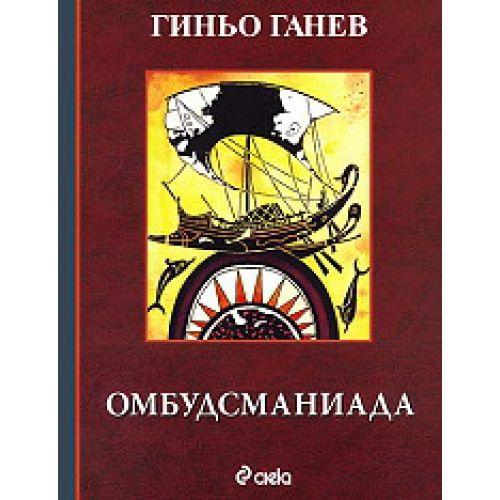 Омбудсманиада - 1