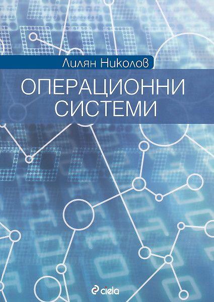 Операционни системи - 1