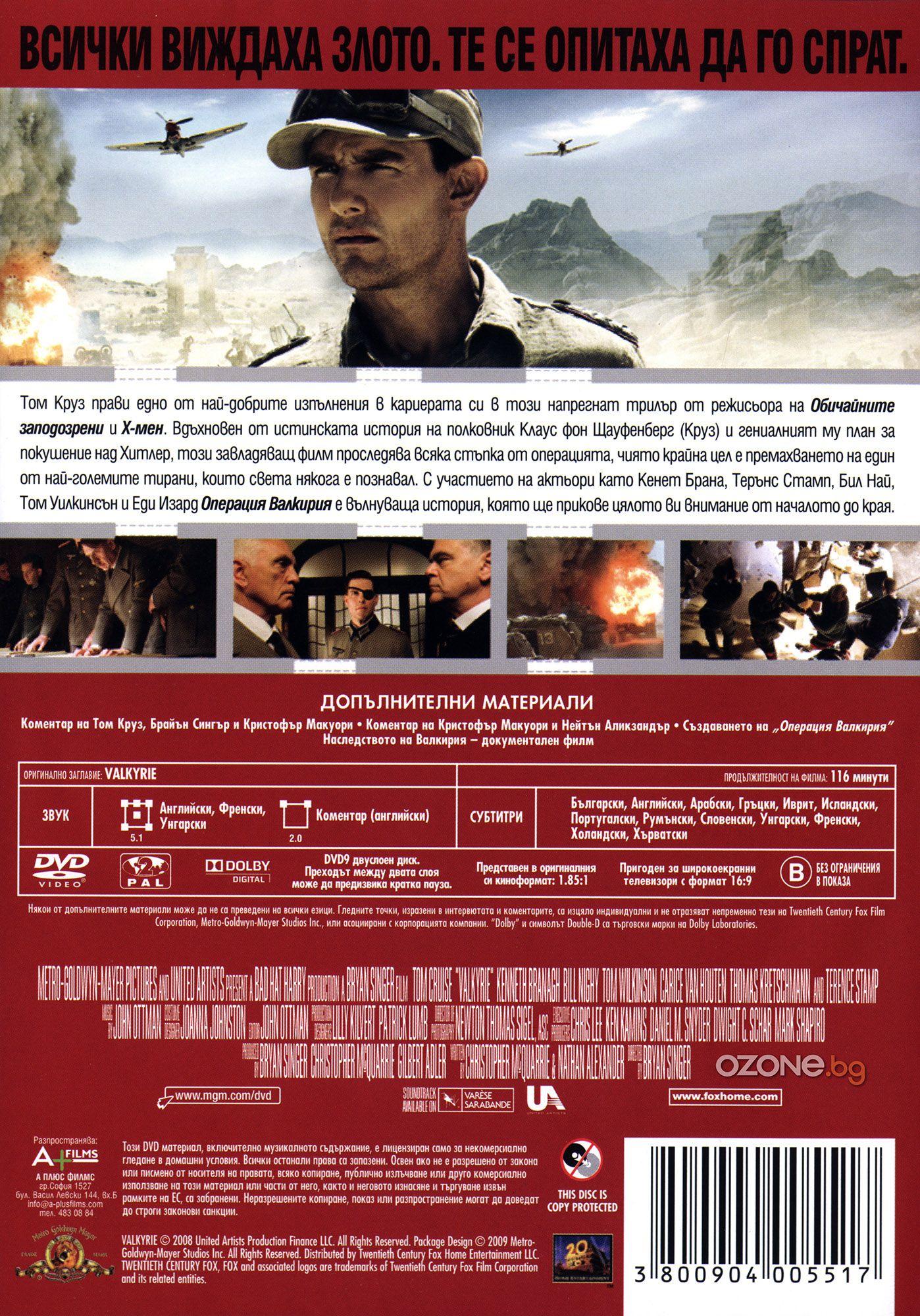 Операция Валкирия (DVD) - 3